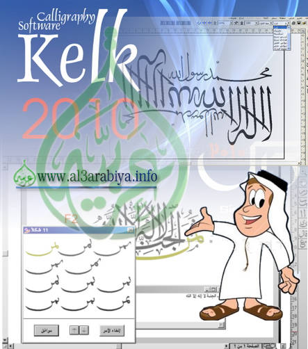 software write arabic calligraphy