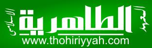 thohiriyyah.com